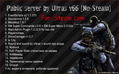 Готовый паблик сервер для css v75 автопостинг вконтакте с сайта
